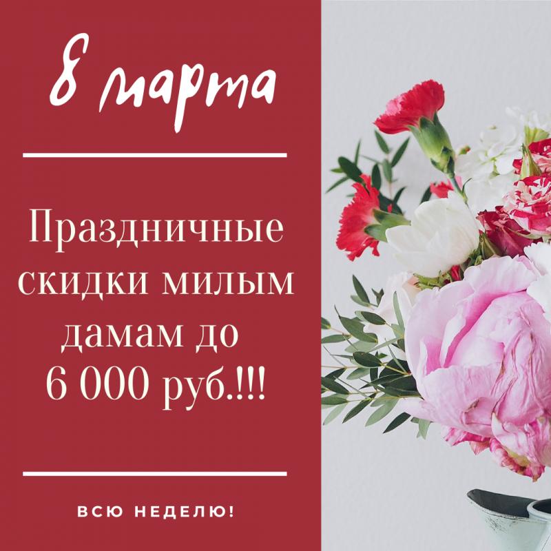 Праздничная скидка 6000 рублей.